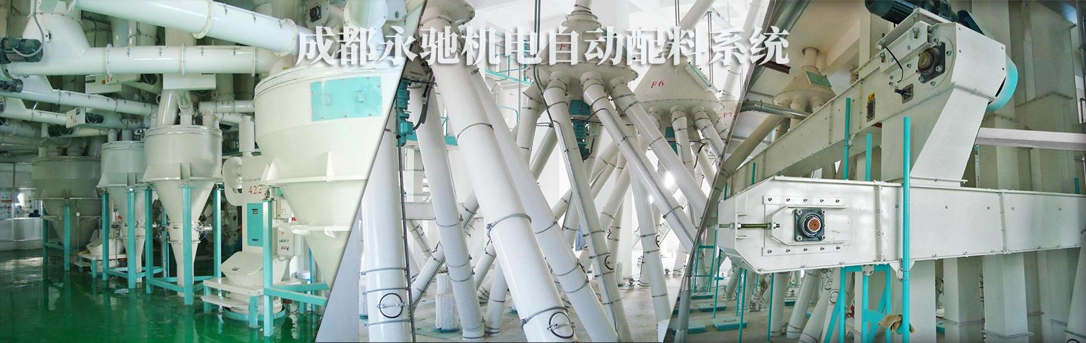 四川必威注册的betway88官网手机版下载生产线全自动配料系统